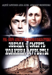 zvezda-i-smert-hoakina-murety-1982-god