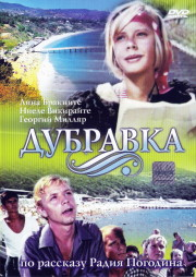 sovetskij-film-dubravka-1970-god