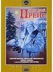 Режиссёр Владимир Венгеров