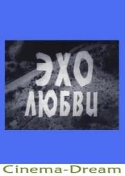 ehkho-lyubvi-1974-god