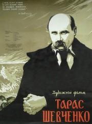 taras-shevchenko-1951-god