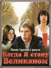 kogda-ya-stanu-velikanom-1978-god