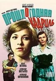 sovetskij-film-proshlogodnyaya-kadril-1978-god