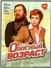 opasnyj-vozrast-1981-god