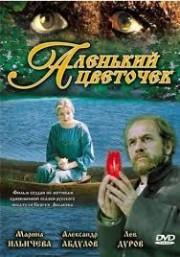 alenkij-cvetochek-1978-god