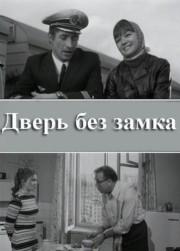 dver-bez-zamka-1973-god