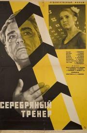 serebryanyj-trener-1963-god