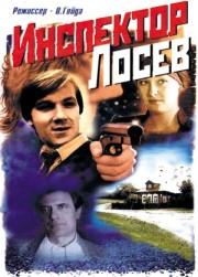 inspektor-losev-1982-god