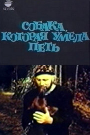 sobaka-kotoraya-umela-pet-1991-god
