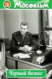 chyornyj-biznes-1965-god