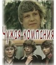 chuzhaya-kompaniya-1979-god
