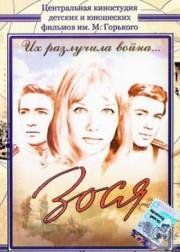 zosya-1966-god
