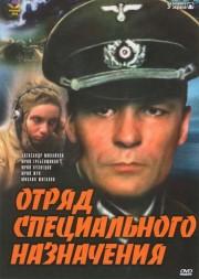 otryad-specialnogo-naznacheniya-1987-god