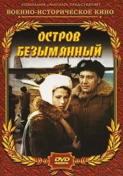 ostrov-bezymyannyj-1946-god