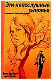 ehti-neposlushnye-synovya-1976-god
