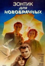 zontik-dlya-novobrachnyh-1986-god