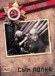syn-polka-1981-god