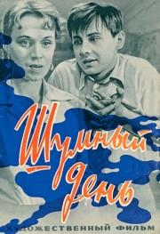 shumnyj-den-1960-god