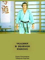 chelovek-v-zelenom-kimono-1991-god