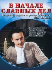 v-nachale-slavnyh-del-1980-god