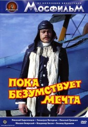 poka-bezumstvuet-mechta-1978-god