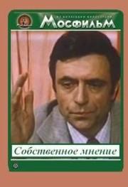 sobstvennoe-mnenie-1977-god