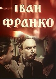ivan-franko-1956-god