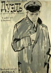duehl-1961-god