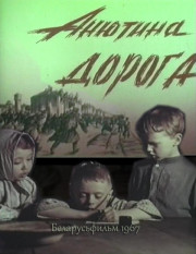 anyutina-doroga-1967-god