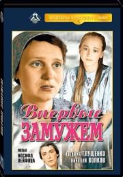 vpervye-zamuzhem-1979-go