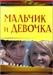 malchik-i-devochka-1966-god