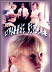 strannye-vzroslye-1974-god