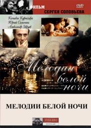 melodii-beloj-nochi-1976-god