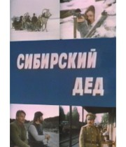 sibirskij-ded-1973-god
