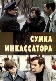 sumka-inkassatora-1977-god