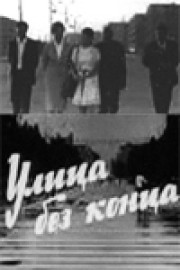 ulica-bez-konca-1972-god