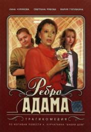 rebro-adama-1990-god
