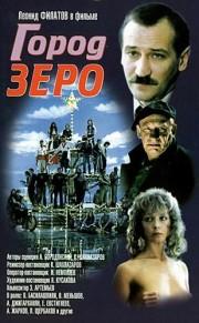 gorod-zero-1979-god
