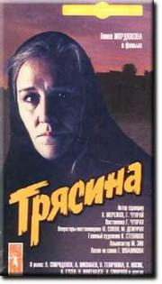 tryasina-1977-god