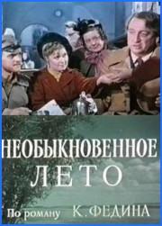 neobyknovennoe-leto-1956-god