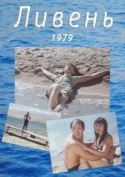 liven-1979-god