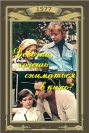 devochka-hochesh-snimatsya-v-kino-1977-god