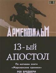trinadcatyj-apostol-1987-god