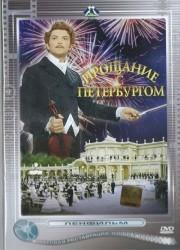 proshchanie-s-peterburgom-1971-god