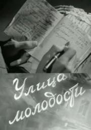 ulica-molodosti-1958-god
