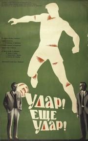 udar-eshchyo-udar-1968-god