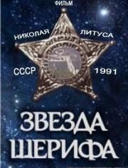 zvezda-sherifa-1991-god