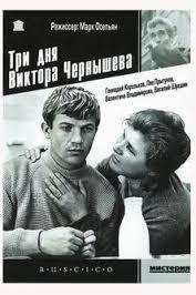 tri-dnya-viktora-chernyshyova-1967-god