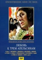 lyubov-k-tryom-apelsinam-1970-god