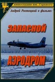 zapasnoj-aehrodrom-1977-god